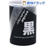LIFE ブラック綿棒(70本入)[衛生用品]
