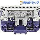 ヘアーカッター用替刃 ER968(1コ入)