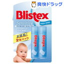 ブリステックス センシティブ(4.25g*2本入)【ブリステ...