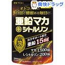 亜鉛マカ+シトルリン(60粒)【井藤漢方】