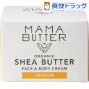 ママバター フェイス&ボディクリーム オレンジ(25g)【ママバター】