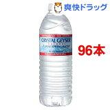 クリスタルガイザー(500mL*48本入*2コセット)【HLSDU】 /【クリスタルガイザー(Crystal Geyser)】[ミネラルウォーター 水 激安 96本入]【】