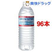 クリスタルガイザー(500mL*48本入*2コセット)【クリスタルガイザー(Crystal Geyser)】[水 500ml ケース ミネラルウォーター 水 96本入]【送料無料】