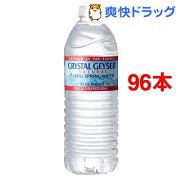クリスタルガイザー 水(500mL*48本入*2コセット)【cga01】【クリスタルガイザー(Crystal Geyser)】[水 500ml ケース ミネラルウォーター 水 96本入]