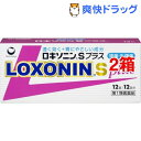 【第1類医薬品】ロキソニンSプラス(セルフメディケーション税...