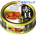 キョクヨー 赤貝味付(65g*6コセット)