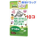 MiawMiawスナッキー かつお味(5g 6袋入 10コセット)【d_aix】【ミャウミャウ(Miaw Miaw)】