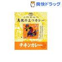 小野員裕の鳥肌の立つカレー チキンカレー(200g)[レトルト食品]
