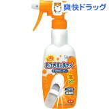 おひさまの洗たく くつクリーナー本体(240mL)【おひさまの消臭】