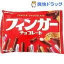 フィンガーチョコレート(164g)