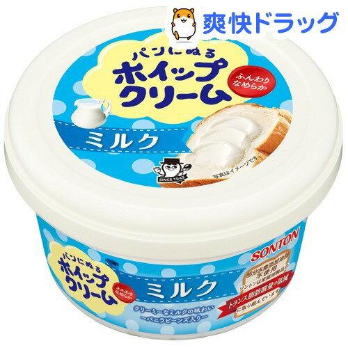 ソントン パンにぬるホイップクリーム ミルク(180g)【ソントン】