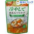 シェフズリザーブ 冷やして野菜コンソメスープ(140g)【シェフズリザーブ】