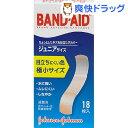 バンドエイド 肌色タイプ ジュニアサイズ(18枚入)(18枚入)【バンドエイド(BAND-AID)】[絆創膏 ばんそうこう 防災グッ…