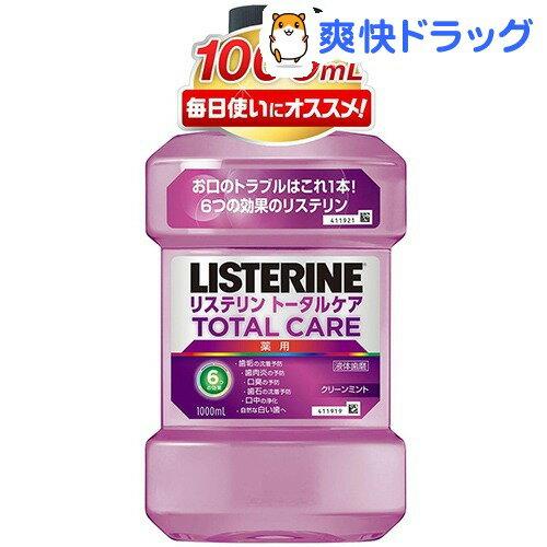 【在庫限り】リステリン トータルケア(1L)【jnj_liste_11】【LISTERINE(リステリン)】[マウスウォッシュ 洗口液 デンタルリンス口臭対策予防]