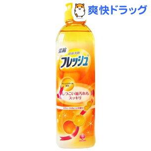 キッチン フレッシュ オレンジ