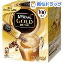 ネスカフェ ゴールドブレンド コーヒーミックススティック(100本入)【ネスカフェ(NESCAFE)】【送料無料】