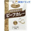 カリー厨房 ビーフカレー 焙煎玉ねぎの中辛(200g)