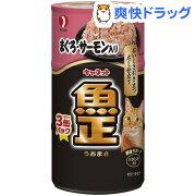 キャネット 魚正 まぐろ・サーモン入り(160g*3缶入)【キャネット】