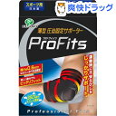 ピップスポーツ 薄型圧迫サポーター プロ フィッツ ひじ用 Mサイズ(1枚入)【プロフィッツ】