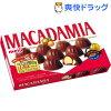 マカダミアチョコ(9粒入)