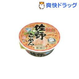 凄麺 佐野らーめん 九代目(1コ入)【凄麺】[カップラーメン カップ麺 インスタントラーメン非常食]