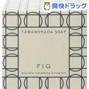 タマノハダソープ フィグ(125g)