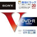 ソニー 録画用DVD-R CPRM対応 プリンタブル 20DMR12MLPS(20枚入)【SONY(ソニー)】【送料無料】