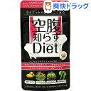 【訳あり】空腹知らずダイエット(60粒)[ダイエットサプリ サプリメント]