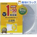 エレコム BLu-ray/DVD/CDケース スリム/PS/1枚収納 CCD-JSCS50CR(50枚入)【エレコム(ELECOM)】