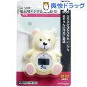 風呂用 デジタル温度計B クマ 73098(1コ入)