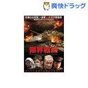 限界戦線 DVD LBX-008(1枚入)