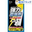 ショッピング商品 ケンコー ドライフレッシュ スティックタイプ DF-ST102(2本入)[カメラ]