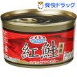 キョクヨー シーマルシェ 紅鮭水煮(213g)【シーマルシェ】