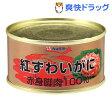 キョクヨー 紅ずわいがに 赤身脚肉100%(115g)