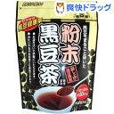 健茶館 粉末黒豆茶(50g)【健茶館】[お茶]