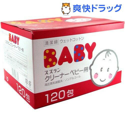 スズラン クリーナー ベビー用(120包入)[衛生・ヘルスケア ベビー用品]...:soukai:10371048