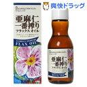 紅花食品 亜麻仁一番搾り(アマニ油)(170g)【紅花食品】