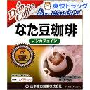山本漢方 なた豆珈琲 ノンカフェイン(6g*10包)[コーヒー]