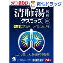 【第2類医薬品】ダスモック(24包)【ダスモック】【送料無料】