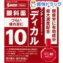 【第2類医薬品】サンテ メディカル10(12mL)【サンテ】