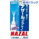 【第2類医薬品】ナザール「スプレー」(ポンプ)(30mL)【ナザール】