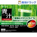 メタプロ 青汁(30袋入)【井藤漢方】[青汁 大麦若葉 88 サプリ サプリメント]