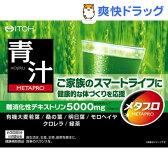 メタプロ 青汁(30袋入)[青汁 大麦若葉 88 サプリ サプリメント]