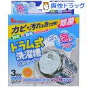 ドラム式洗濯槽泡クリーナー(50g*3包)