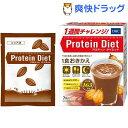 DHC プロティンダイエット ココア味(50g*7袋入)【D...
