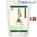 オーサワの有機活性発芽玄米粥(200g*3コセット)【オーサワ】