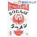 きりたんぽラーメン 比内地鶏醤油味(198g*3個入)