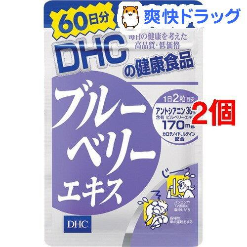 DHCブルーベリーエキス60日分(120粒入2コセット)DHCサプリメント
