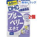 DHC ブルーベリーエキス 60日分(120粒入*2コセット...