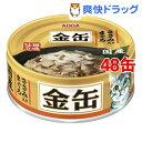 金缶ミニ ささみ入りまぐろ(70g*48コセット)【金缶シリーズ】